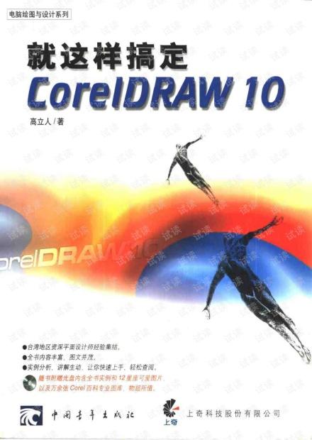 就这样搞定CorelDRAW 10