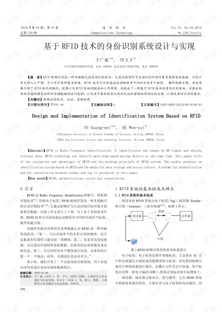 基于RFID技术的身份识别系统设计与实现