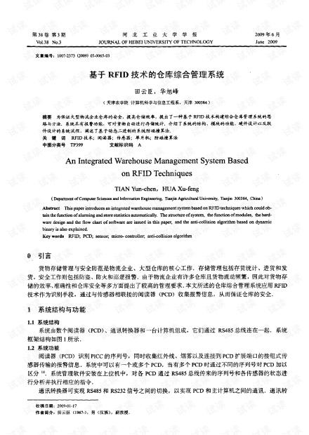 基于RFID技术的仓库综合管理系统