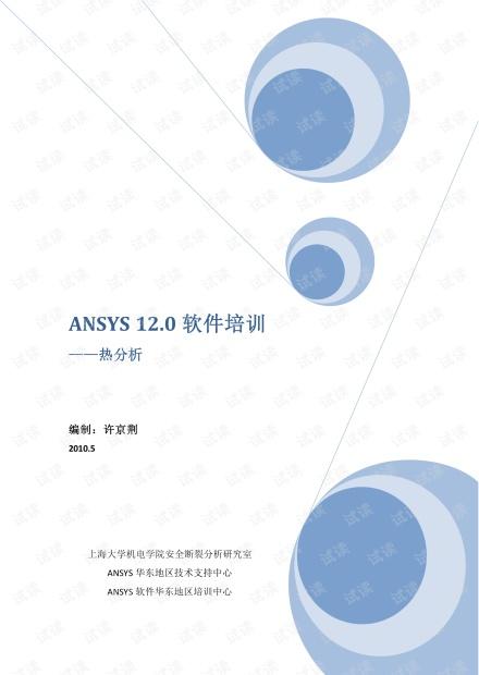 ANSYS_12.0_Workbench-热分析教程