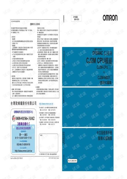 CJ2M_DM211中文手册