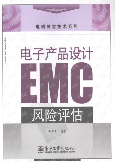 电子产品设计EMC风险评估.pdf