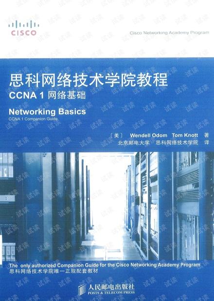 思科网络技术学院教程CCNA1