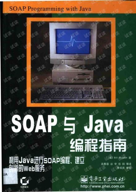 SOAP与Java编程指南.pdf