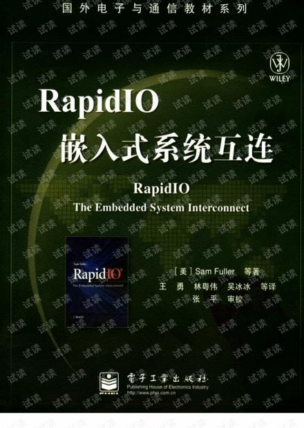 RAPIDIO嵌入式系统互连