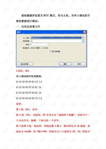 威纶触摸屏MODBUS协议的测试数据,与单片机通信