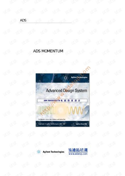 ADS+Momentum电磁仿真设计.pdf
