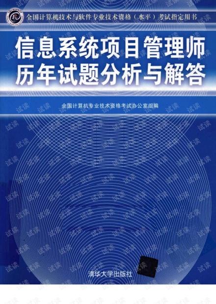 信息系统项目管理师历年试题分析与解答.pdf