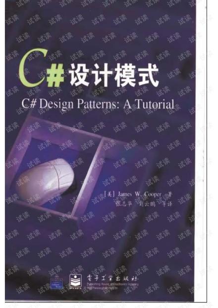 C#23种设计模式