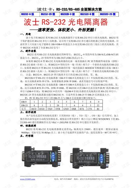 波仕电子RS232光电隔离器说明书