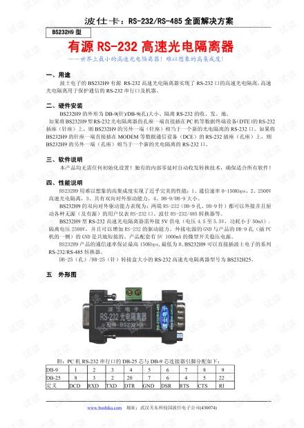 RS232高速隔离器BS232H9说明书