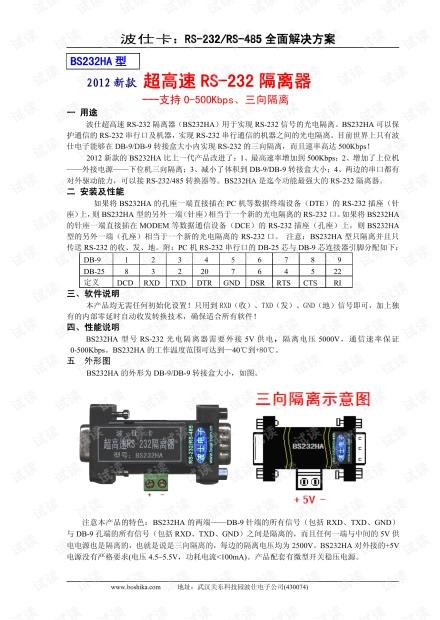 BS232HA说明书 RS232超高速隔离器