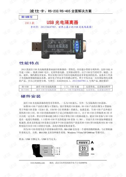 USB光电隔离器 BS-USB说明书
