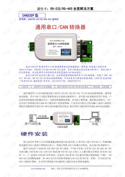 CAN232P说明书 USB转CAN协议
