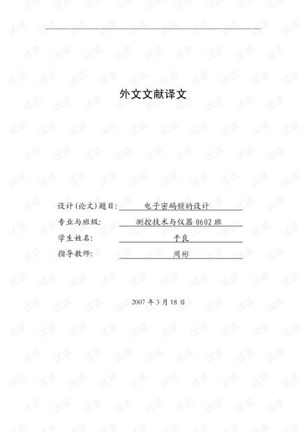 电子密码锁的设计外文翻译
