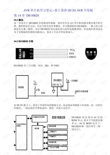 最全面DS18B20中文资料.pdf