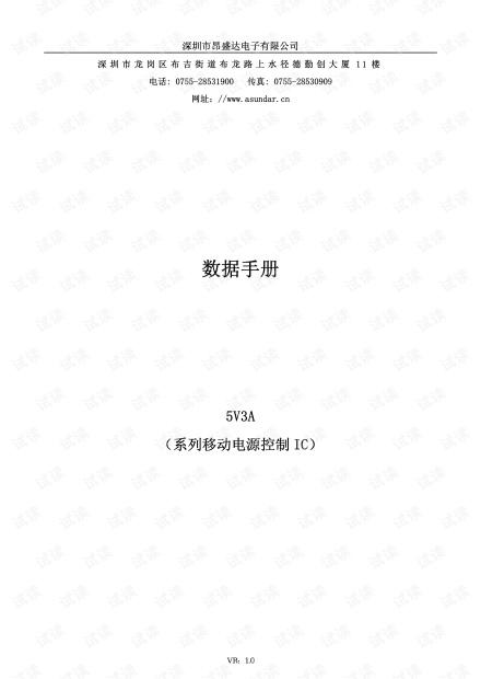 5V3A系列移动电源IC用户手册.pdf