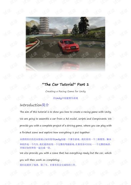 unity开发赛车游戏中文教程之一