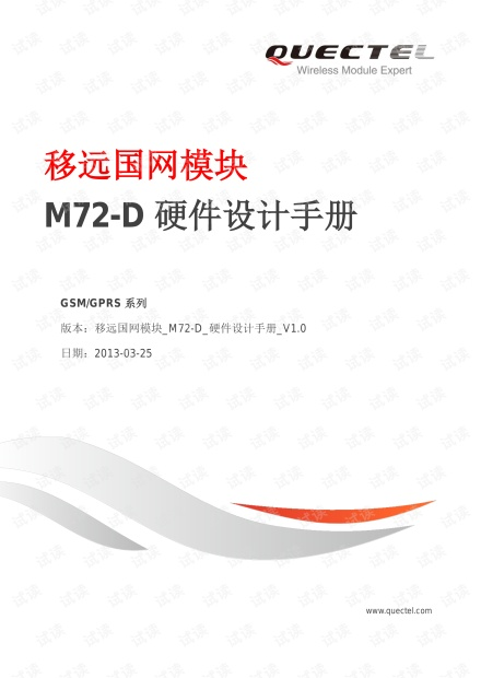 移远国网模块_M72-D_硬件设计手册_V1.0