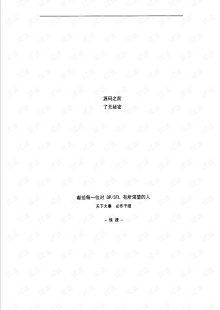 STL源码剖析.pdf 带目录书签
