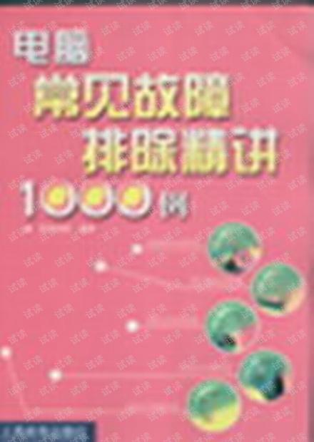 电脑故障排除精讲1000例.pdf