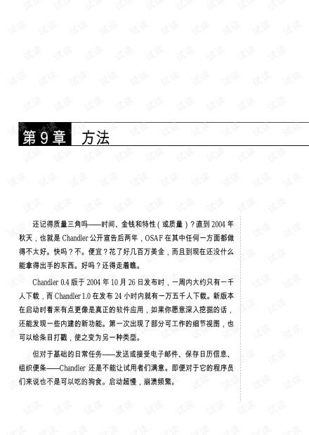 《梦断代码》电子书中文版第九章