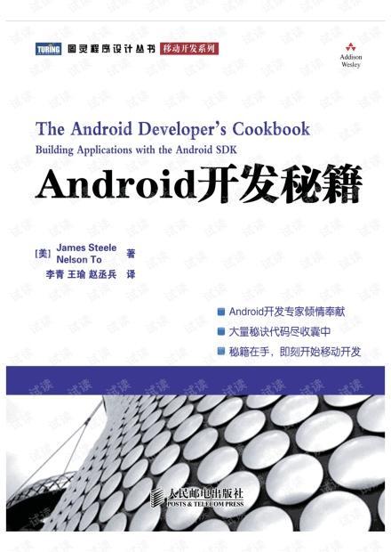 android开发秘籍--pdf