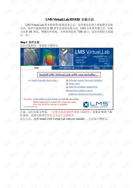 LMS_Virtual.Lab_9_10安装方法
