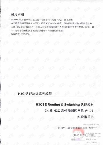 构建H3C高性能园区网络实验指导书