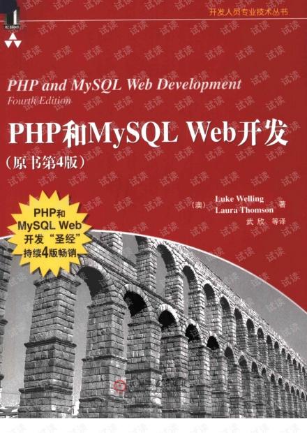 PHP和MYSqlWeb开发中文第四版.pdf
