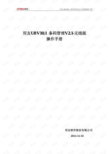 用友U8_V10.1条码管理V2.1-无线版操作手册