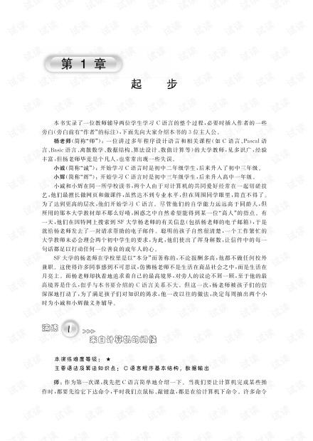 中学生C语言入门演练100例.pdf