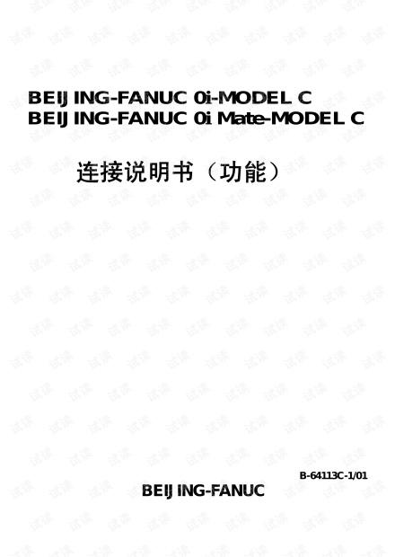fanuc 0I-C功能连接B-64113C-1_01