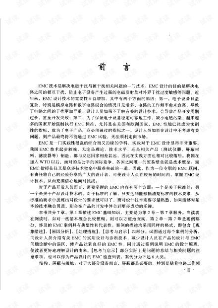 《EMC电磁兼容设计与测试案例分析》PDF-郑军奇