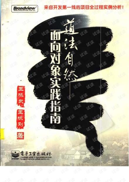 [道法自然:面向对象实践指南].王咏武等.扫描版.pdf