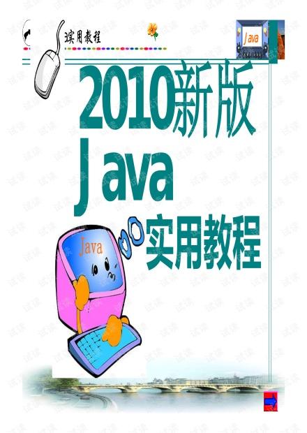 2010新版java实用教程.PDF