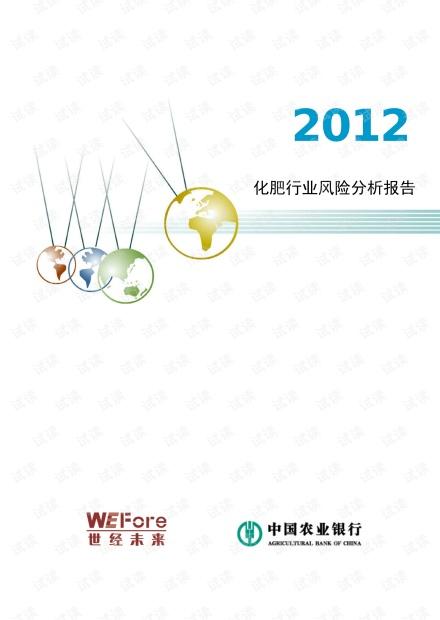 2012年化肥行业风险分析报告