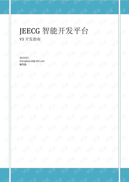 JEECG_v3开发指南v3.2.pdf