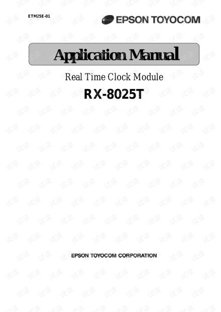 RX-8025T英文原版数据手册