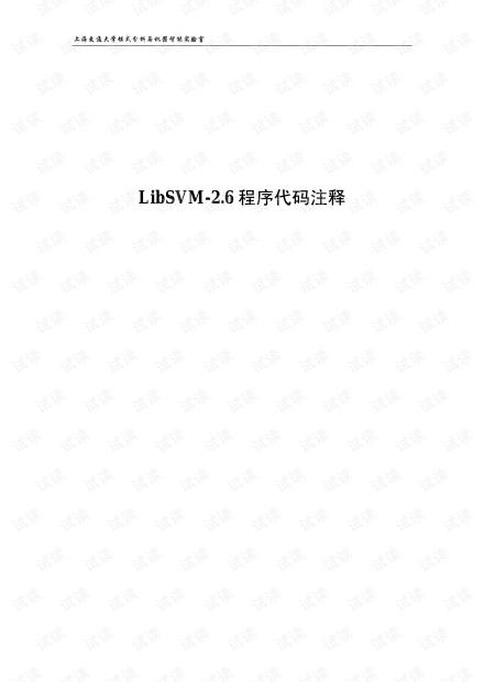 LibSVM-2.6 程序代码注释