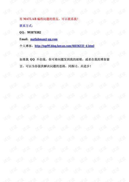 MATLAB初学者教程+MATLAB编程-菜鸟入门(清晰版).pdf