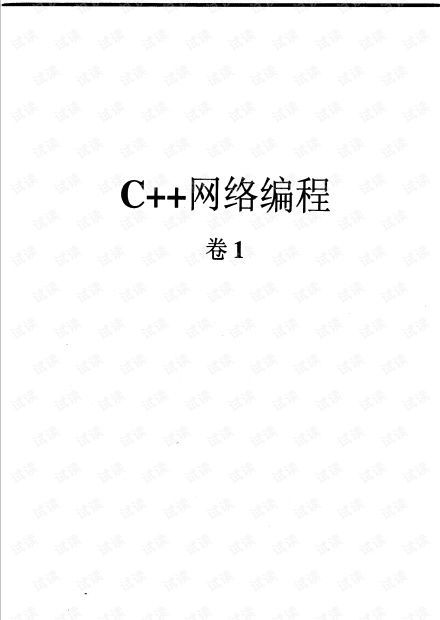 C++网络编程 卷1 运用ACE和模式消除复杂性