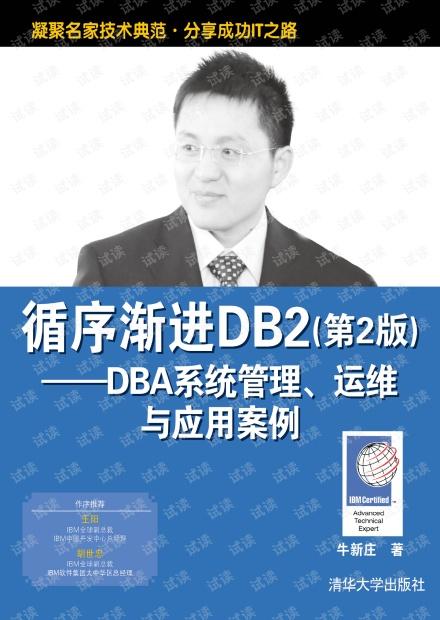 循序渐进DB2 (第2版)——DBA系统管理、运维与应用案例