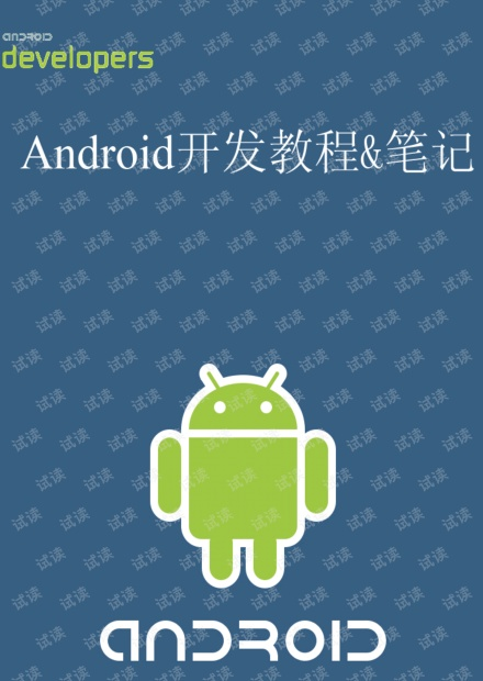 Android开发教程笔记