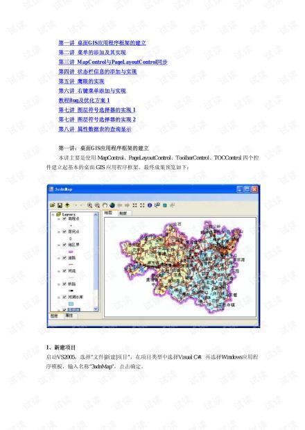 ArcGIS_Engine_C#实例开发教程.pdf