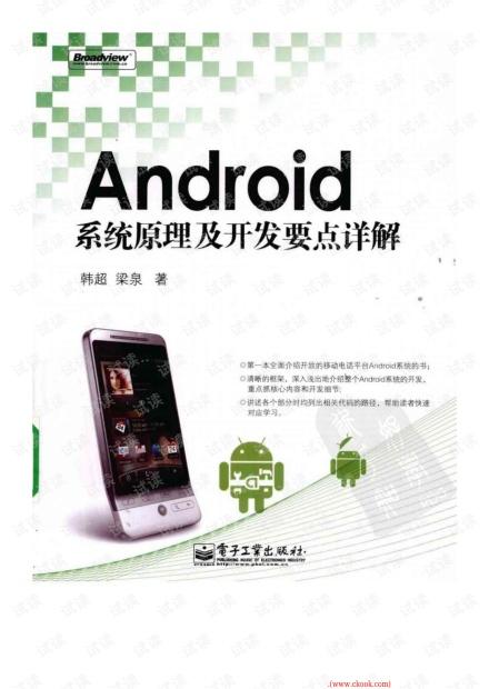 Android系统原理及开发要点详解 - [韩超.梁泉].pdf
