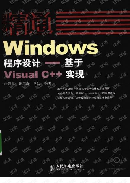 精通Windows程序设计_基于Visual.C++实现.pdf