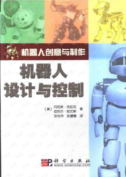 机器人设计与控制