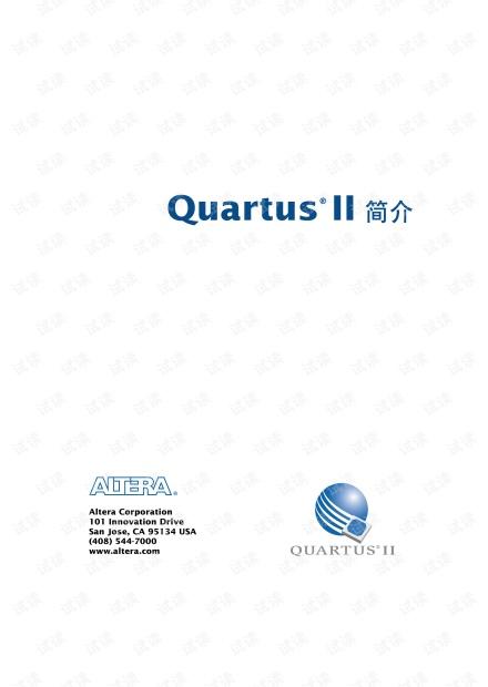 Quartus+II+中文教程