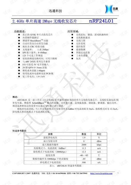 NRF24L01射频模块中文数据手册